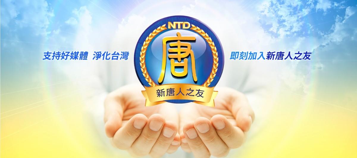 支持好媒體,淨化台灣,即刻加入新唐人之友