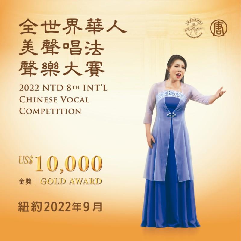 比賽宗旨是為了弘揚純真、純善、純美的正統聲樂藝術,幫助全世界有才華的華人聲樂家走上世界舞台。