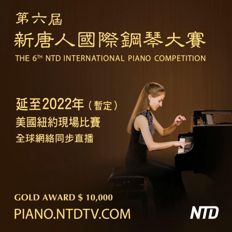 比賽宗旨是為了弘揚純真、純善、純美的正統藝術,重現巴洛克、古典直至浪漫主義時期鋼琴音樂的華彩樂章。